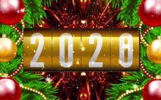 Магия числа 2020!