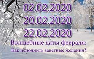 Зеркальная дата февраля 02.02.2020