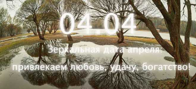 Зеркальная дата апреля 04.04.2020