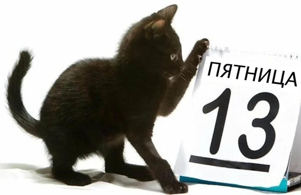 Пятница 13 - суеверие или реальность?