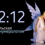 ангельская нумерология 12:12 на часах