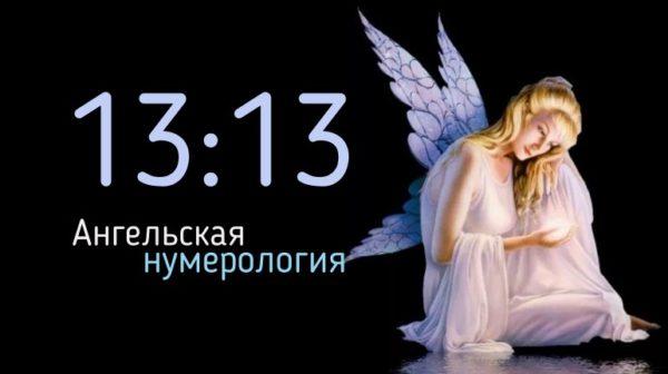ангельская нумерология 13:13 на часах