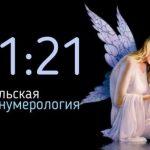 ангельская нумерология 21 21 на часах