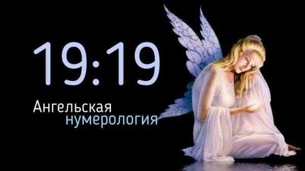 ангельская нумерология 19 19 на часах
