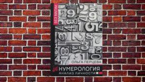 книга неНумерология