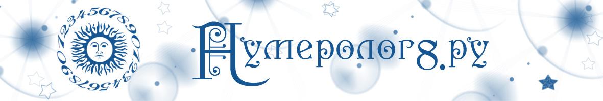 numerolog8.ru