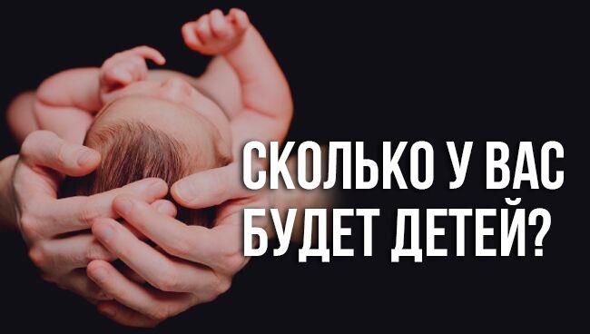 нумерология сколько детей будет по дате рождения