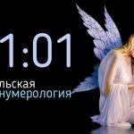 ангельская нумерология 01 01 на часах