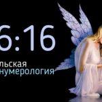 ангельская нумерология 16 16 на часах