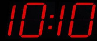 ангельская нумерология 10 10 на часах