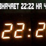 ангельская нумерология 22:22 на часах