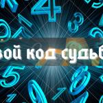 рассчитать код судьбы по дате рождения