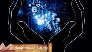 нумерология по Пифагору