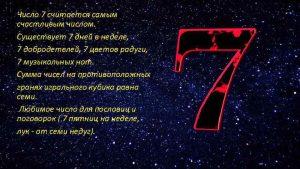 7 в нумерологии