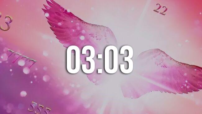 ангельская нумерология 03 03 на часах