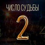 число 2 в нумерологии