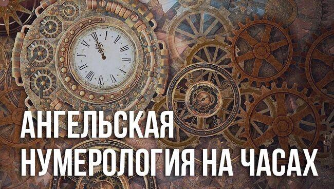 ангельская нумерология 17 17 на часах