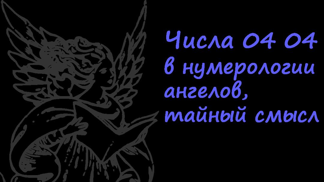 ангельская нумерология 04 04 на часах