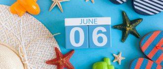 зеркальная дата июня 06.06.2021