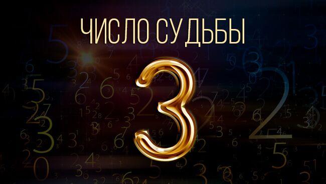 число судьбы 3
