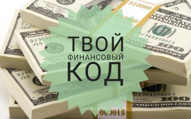 финансовый код