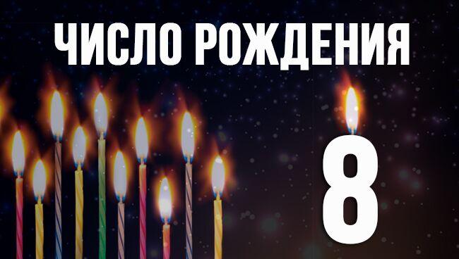 число 8 в дате рождения