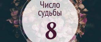 число 8 в нумерологии
